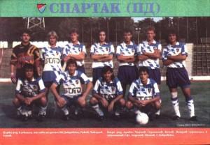 Spartak Plovdiv 1994-1995