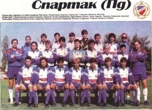 Spartak Plovdiv 1995-1996 1